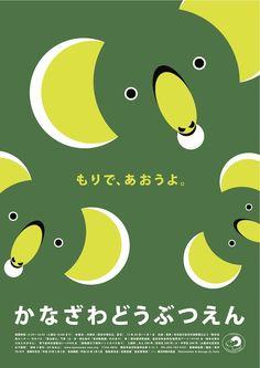 金沢動物園通年ポスター&リーフレット | Seto gallery