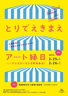 The Gurafiku archive of Japanese graphic design is a collection of visual research surveying the history of graphic design in Japan. Japan Graphic Design, Japan Design, Graphic Design Studios, Graphic Design Posters, Graphic Design Typography, Poster Designs, Research Poster, Japanese Poster, Exhibition Poster