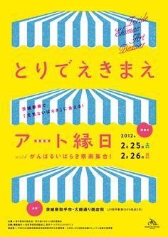 Japanese Poster: Toride Ekimae Art Bazaar. Soda Design. 2012