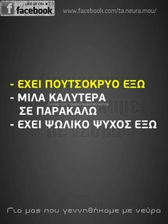 Funny Pics, Funny Pictures, Funny Memes, Jokes, Greek Quotes, Statues, Minions, Lol, Humor