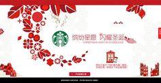 ideacube Shanghai:星巴克 缤纷星愿 闪耀圣诞 活动网站 - @Digitown #数字重阵#