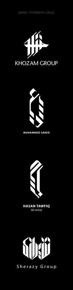 18 Best Arabic logo images in 2017   Calligraphy logo, Typographic