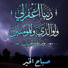 Morning Dua, Good Morning Arabic, Good Morning Tuesday, Good Morning Good Night, Happy Islamic New Year, Happy New Year 2020, Beautiful Morning Messages, Dua In Urdu, Short Prayers