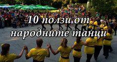 10 ползи от народните танци