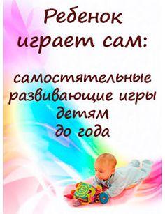 Ребенок играет сам: самостоятельные развивающие игры для детей до года (вебинар)