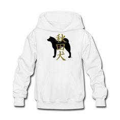 Maria Uusivirta Design   Akita inu and kanji - Kids Hoodie. #akitainu #akitakanji #akita #akitadog #japaneseakita #clothing #shirts #akitagifts #hachiko Comfy Hoodies, Sweatshirts, Japanese Akita, American Akita, Hachiko, Product Offering, Inu, Timeless Design, Custom Clothes