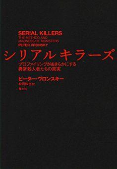 シリアルキラーズ -プロファイリングがあきらかにする異常殺人者たちの真実-   ピーター・ヴロンスキー http://www.amazon.co.jp/dp/4791768892/ref=cm_sw_r_pi_dp_CNYtxb1QGKZ76
