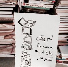Find images and videos about book, ﻋﺮﺑﻲ and كُتُب on We Heart It - the app to get lost in what you love. Some Quotes, Words Quotes, Qoutes, Sayings, Bien Dit, Creative Bookmarks, Quotes For Book Lovers, Book Challenge, Beautiful Arabic Words