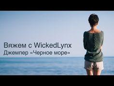 "Вяжем с WickedLynx. Джемпер ""Черное море"" - YouTube"