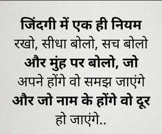 Best Positive Quotes, Good Thoughts Quotes, Good Life Quotes, Good Morning Quotes, Attitude Quotes, Wisdom Quotes, Best Quotes, Nice Quotes, Hindi Quotes Images