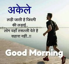 Love Good Morning Quotes, Good Morning Messages, Good Morning Wishes, Good Morning Images, Morning Motivation Quotes, Motivational Quotes, Inspirational Quotes, Daily Inspiration Quotes, Hindi Quotes