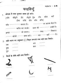 Hindi Grammar Work Sheet Collection for Classes 5,6, 7  8: Matra Work Sheets for Classes 3, 4, 5 and 6 With SOLUTIONS/ANSWERS Worksheets For Class 1, Lkg Worksheets, 2nd Grade Math Worksheets, Hindi Worksheets, English Worksheets For Kids, Grammar Worksheets, Preschool Worksheets, Consonant Blends Worksheets, Hindi Language Learning