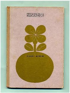 "Book cover, ""Flowers and Secrets"" by Japanese science fiction author Shinichi Hoshi and Japanese graphic designer and illustrator Makoto Wada Private book, limited edition of via Sumally Book Cover Art, Book Cover Design, Book Art, Vintage Book Covers, Vintage Books, Graphic Design Illustration, Graphic Illustration, Japanese Books, Vintage Japanese"