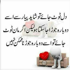 Urdu Quotes, Islamic Quotes, Relationship Quotes, Life Quotes, Best Quotes Images, Musically Star, Feeling Broken, Crazy Life, Meaning Of Life