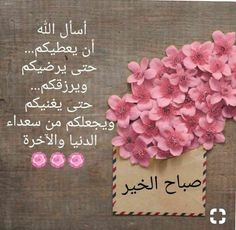 139d73bc5 48 Best صباح الخير images in 2019 | Mornings, Bonjour, Allah