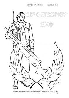 Ζωγραφιές 28ης Οκτωβρίου 33 - Στρατιώτης, στεφάνι, τουφέκι, Γιορτή