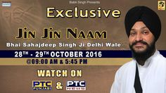 Watch Exclusive Jin Jin Naam Of Bhai Sahajdeep Singh (Delhi Wale) on 28th October - 29th October @ 9:00am & 05:45pm 2016 only on PTC Punjabi & PTC News Facebook - https://www.facebook.com/nirmolakgurbaniofficial/ Twitter - https://twitter.com/GurbaniNirmolak Downlaod The Mobile Application For 24 x 7 free gurbani kirtan - Playstore - https://play.google.com/store/apps/details?id=com.init.nirmolak&hl=en App Store - https://itunes.apple.com/us/app/nirmolak-gurbani/id1084234941?mt=8