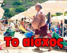 Funny Photos, I Laughed, Greece, Beauty Hacks, Jokes, Baseball Cards, Humor, History, Funny Pics