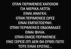 Greek Quotes, Love Story, Truths, Bff, Love Quotes, Relationships, Stickers, Humor, Motivation
