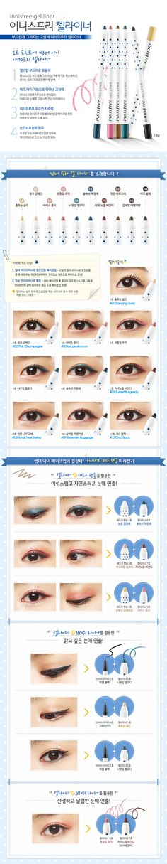[Features] [Innisfree] Gel Liner Pencil type of gel eyeliner with more convenient and smoother feeling. Beauty Kit, Beauty Make Up, Beauty Care, Beauty Secrets, Beauty Ideas, Makeup Haul, Eye Makeup, Hair Makeup, Asian Inspired Makeup