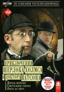 Шерлок Холмс и доктор Ватсон: Двадцатый век начинается (1987) - смотреть онлайн