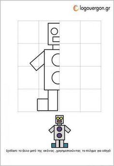 Δραστηριότητες the child is asked to draw the other half of the image with the robot using the grid assisting the child to draw . Symmetry Worksheets, Preschool Worksheets, Preschool Learning, Kindergarten Activities, Preschool Activities, Teaching, Visual Perceptual Activities, Math Art, Pre Writing