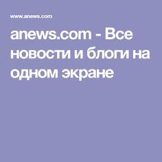 anews.com - Все новости и блоги на одном экране