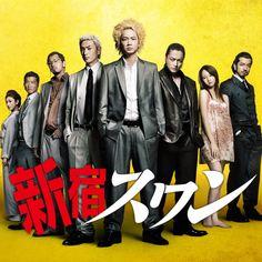 映画『新宿スワン』公式サイト 2015.5.30【SAT】公開