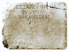 """Ancient Greek Inscription reading """"To Queen Thessalonike, (Daughter) of Philip"""", Archaeological Museum of Thessaloniki. Ancient Greek Art, Ancient Greece, Thessaloniki, Macedonian Language, Divide And Rule, Macedonia Greece, King Do, Greek Paintings, Greek History"""