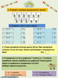 Събиране и изваждане до 20 с преминаване Language: Bulgarian Level/group: 1 клас School subject: Математика Main content: Събиране и изваждане Other contents: Събиране и изваждане до 20 Worksheets, Forgot My Password, School Subjects, Math For Kids, Google Classroom, Web Browser, My Teacher, You Can Do, Get Started