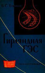«Массовая радиобиблиотека», 0400-0499 Ham Radio, Neon Signs, Logos, Logo