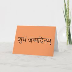 Birthday Wishes Gif, Happy Birthday Quotes, Happy Birthday Cards, Sanskrit Quotes, Sanskrit Words, Happy Birthday In Sanskrit, Sanskrit Language, Holi Wishes, Anniversary Quotes