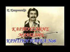 ΚΑΡΠΟΥΖΑΚΗΣ ΜΑΝΩΛΗΣ - ΚΡΗΤΙΚΗ ΠΑΡΕΑ Νο6