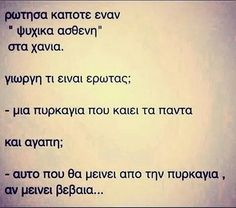 Find images and videos about love and greek quotes on We Heart It - the app to get lost in what you love. Poetry Quotes, Wisdom Quotes, Life Quotes, Favorite Quotes, Best Quotes, Fighter Quotes, Sad Love Quotes, Life Thoughts, Greek Words
