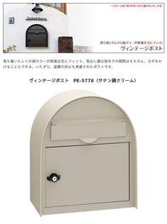 郵便ポスト/株式会社丸三タカギ/ヴィンテージポスト PE-5778(サテン調クリーム)