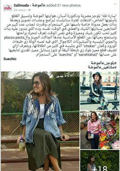 387b3e746 473 Best 3almoda.. images in 2017 | Moda femenina, Fall fashions ...