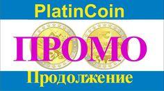 PlatinCoin ПРОМО Продолжение  ПЛАТИНКОИН PLC GROUP AG