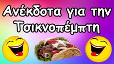 Ανέκδοτα Για Την Τσικνοπέμπτη! 🍲 Mexican, Beef, Ethnic Recipes, Food, Quotes, Meat, Quotations, Essen, Meals