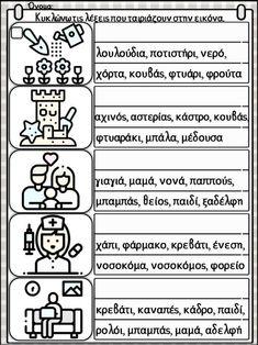 Γλώσσα για παιδιά της α΄& β΄δημοτικού και για παιδιά με μαθησιακές & … School Staff, Infant Activities, Education, Taxi, Crafts, Manualidades, Toddler Chores, Baby Activities, Handmade Crafts