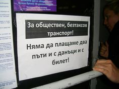 Софиянци искат безтаксов градски транспорт