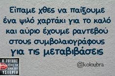 Funny Greek, Greek Quotes, Out Loud, Just For Laughs, The Funny, Haha, Funny Quotes, Funny Pictures, Hilarious