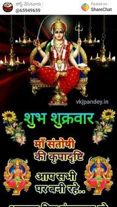 Maa Durga Hd Wallpaper, Lord Krishna Wallpapers, Good Morning Good Night, Good Morning Images, Maa Image Hd, Cat Videos For Kids, Bad Attitude Quotes, Hindi Good Morning Quotes, Ganesha Pictures