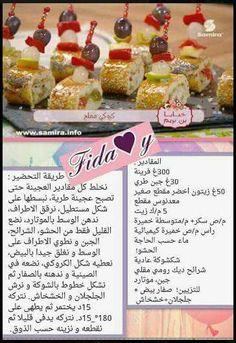 Arabic Sweets, Arabic Food, Snack Recipes, Dessert Recipes, Cooking Recipes, Tunisian Food, Algerian Recipes, Pizza Muffins, Ramadan Recipes