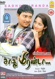 project a full movie download in tamil