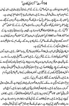 Essays in urdu language allama iqbal