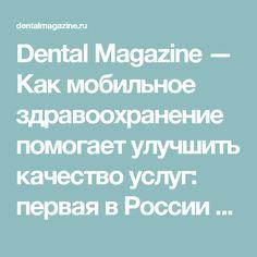 Dental Magazine — Как мобильное здравоохранение помогает улучшить качество услуг: первая в России электронная стоматологическая карта