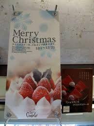 「パンフレット ケーキ クリスマス」の画像検索結果