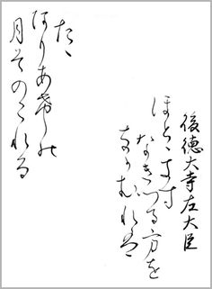 """Japanese poem by Fujiwara no Sanesada from Ogura 100 poems (early 13th century) """"When I turned my look / Toward the place where I had heard / The cuckoo's call, / The only thing I found / Was the moon of early dawn"""" ほととぎす 鳴きつる方を 眺むれば ただ有明の 月ぞのこれる  (calligraphy by yopiko) #shodo #calligraphy #ChineseCalligraphy #Brushpainting #ChineseArt #JapaneseArt"""