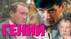 """ОБОЖАЮ ЭТОТ ФИЛЬМ! """"Гений"""", комедия, криминал, ФИЛЬМЫ СССР"""