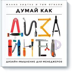 Книгу Думай как дизайнер можно купить в бумажном формате — 1250 ք, электронном формате eBook (epub, pdf, mobi) — 399 ք.